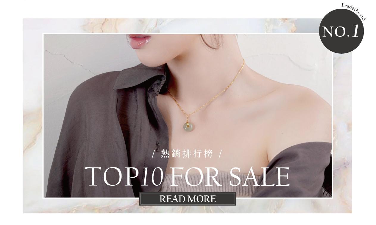 全館熱銷排行榜TOP10!
