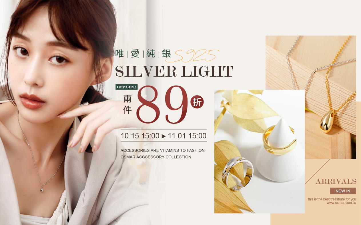 唯愛純銀925 silver2件89折