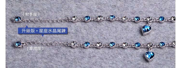 場景展示: 璀璨十二星座冰湖藍奧地利水晶手鍊