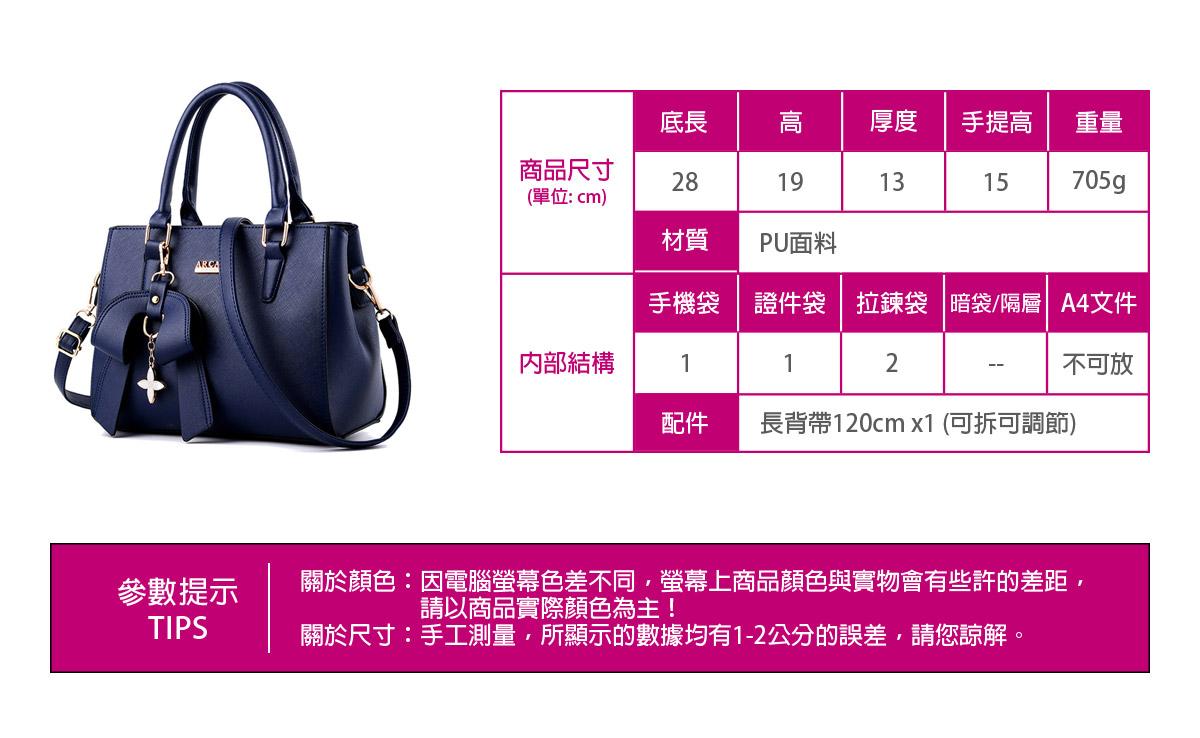 韓版時尚立體甜美單肩手提包,商品規格及尺寸,PU材質,不可以放A4文件