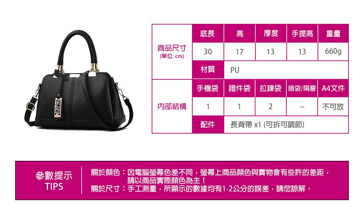 氣質淑女金屬吊飾手提包:商品尺寸規格。不可放A4,背帶可以調節