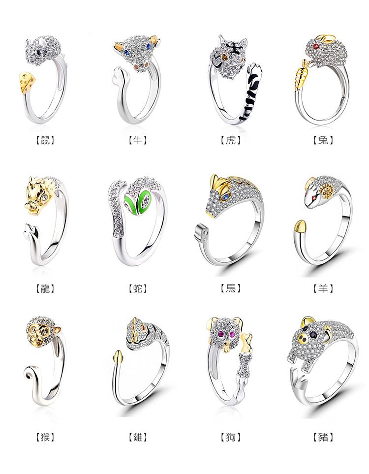 十二生肖鑲鑽合金指環,十二生肖