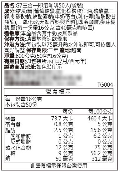 越南 G7 三合一即溶咖啡(16g*50入 袋裝)
