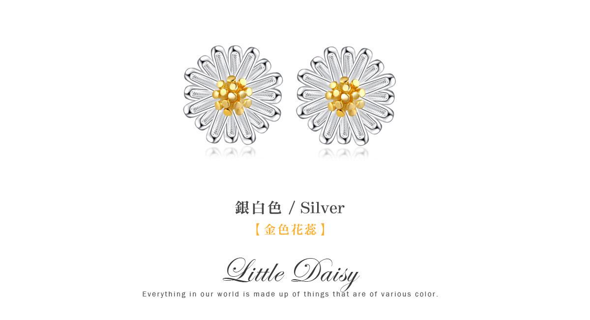 清新優雅小雛菊 耳針/黏式耳環,銀白色/金色花蕊
