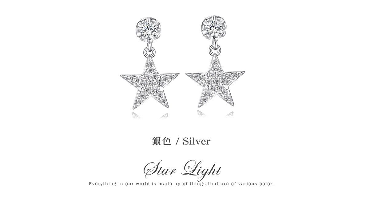 時尚個性五角星鋯鑽 耳針/黏式耳環,銀色