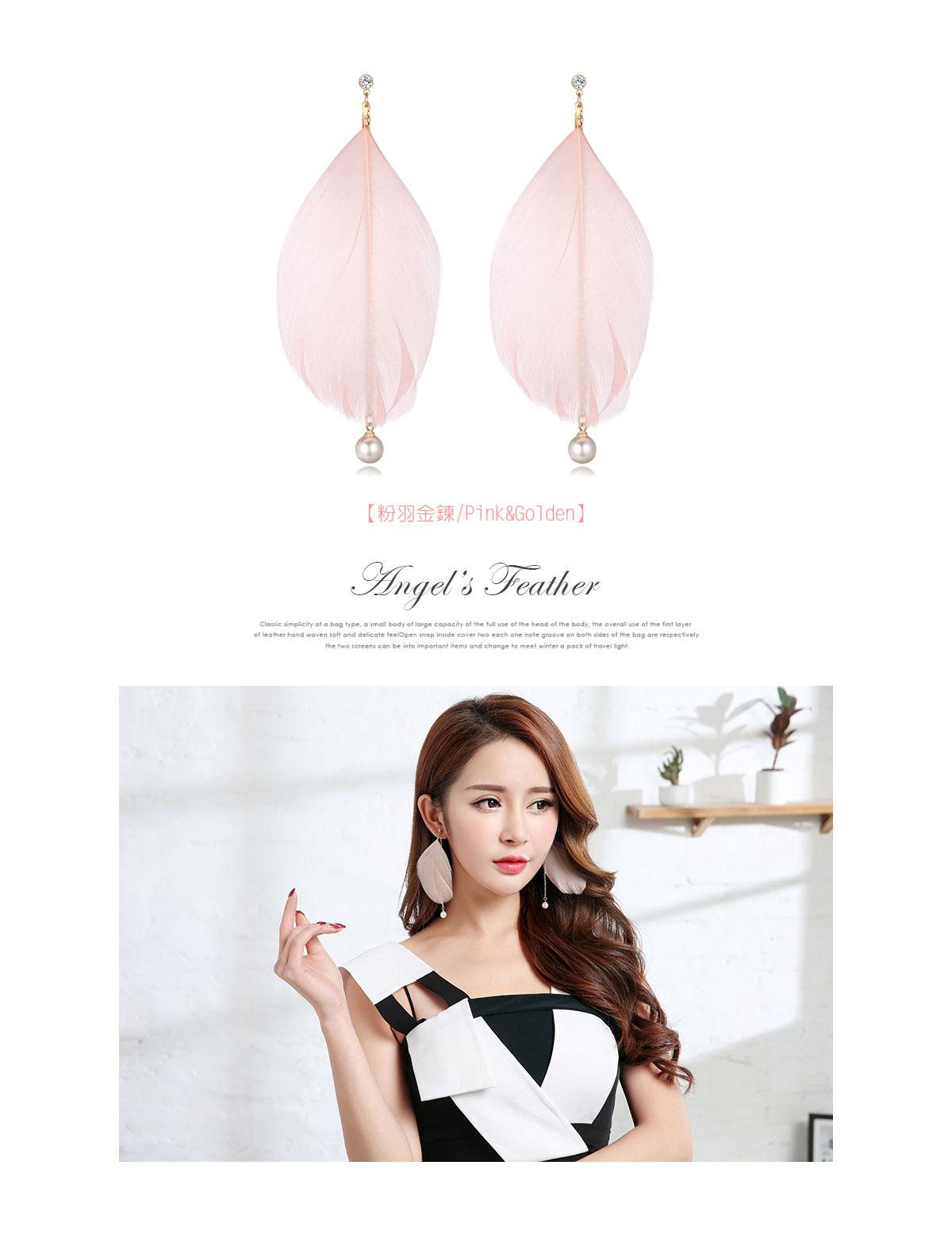 優雅氣質民族風珍珠羽毛長款 耳針/黏式耳環,粉羽金鍊