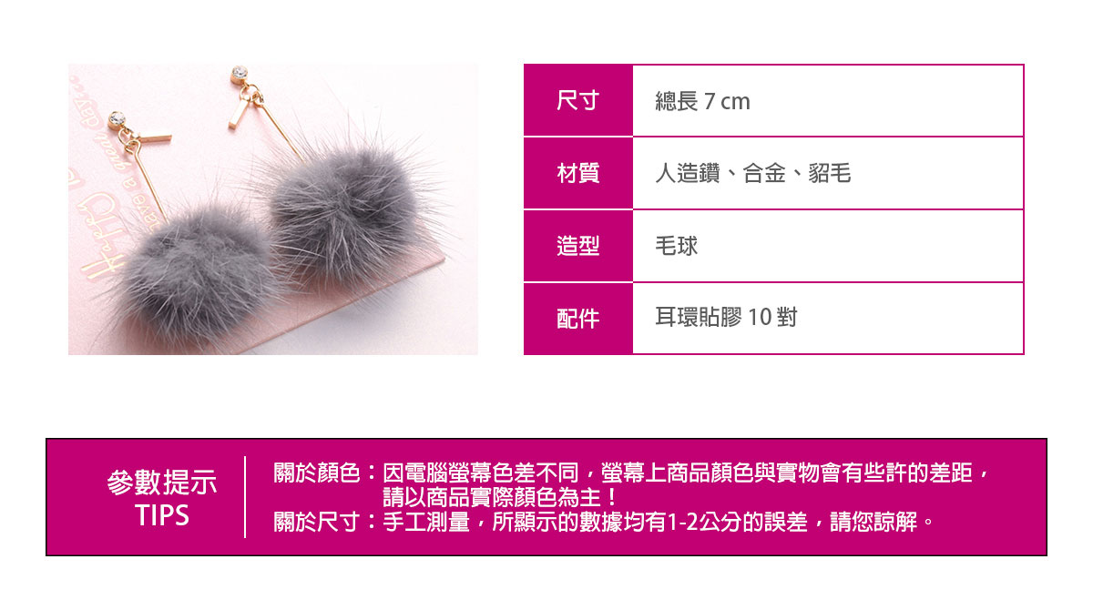 韓國正夯天然貂毛圓球造型,耳針、黏貼式耳環,內附10對貼紙補充包,可愛毛球。