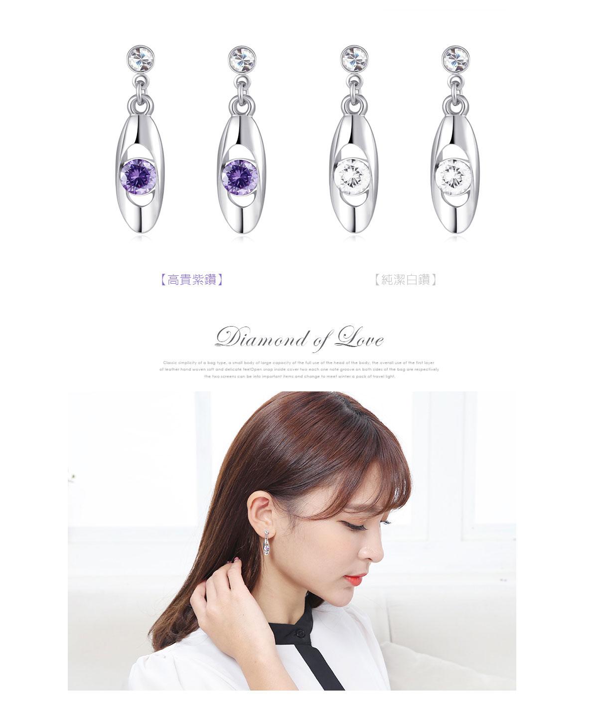 銀白時尚幾何亮鑽黏式耳環,高貴紫鑽,純潔白鑽