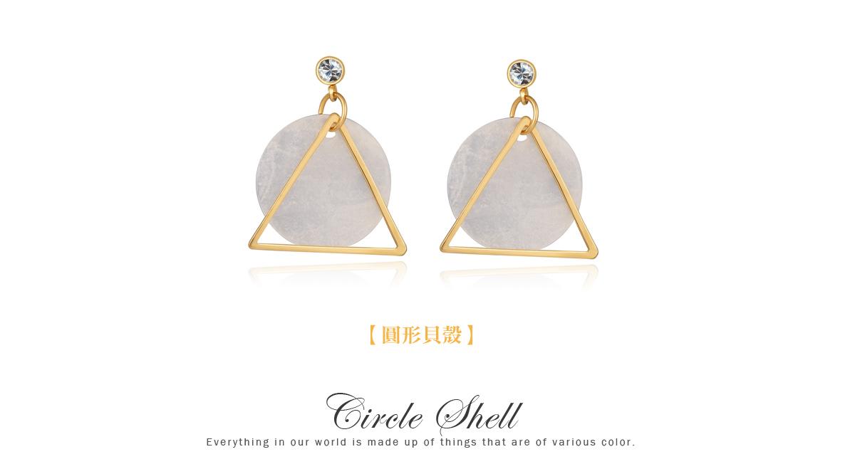 別緻透亮圓形天然貝殼 耳針/黏式耳環,圓形貝殼