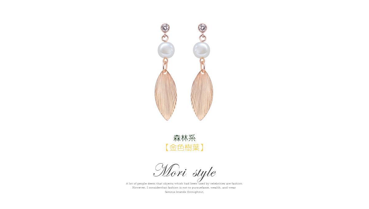 森林系氣質珍珠樹葉 耳針/黏式耳環,森林系