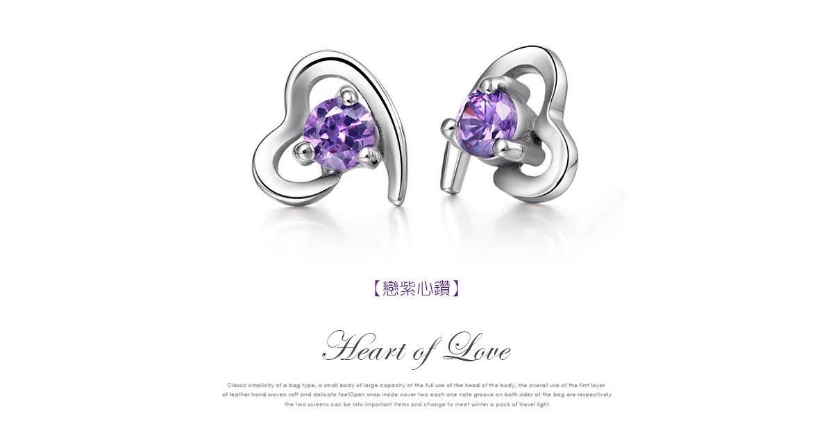 璀璨愛情紫水晶 耳針/黏式耳環,戀紫心鑽