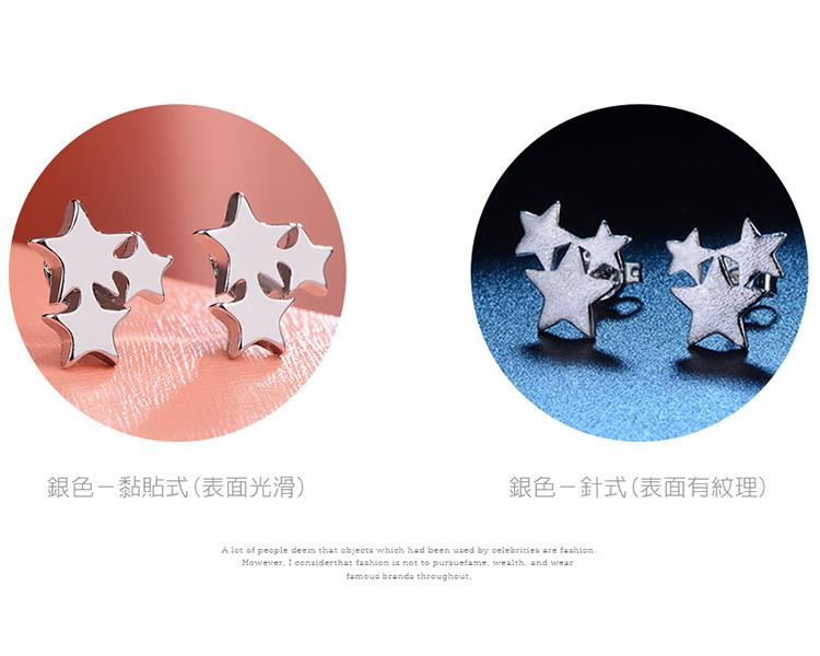 獨特率性三星 耳針/黏式耳環,銀色-黏貼式(表面光滑),銀色-針式(表面有紋理)