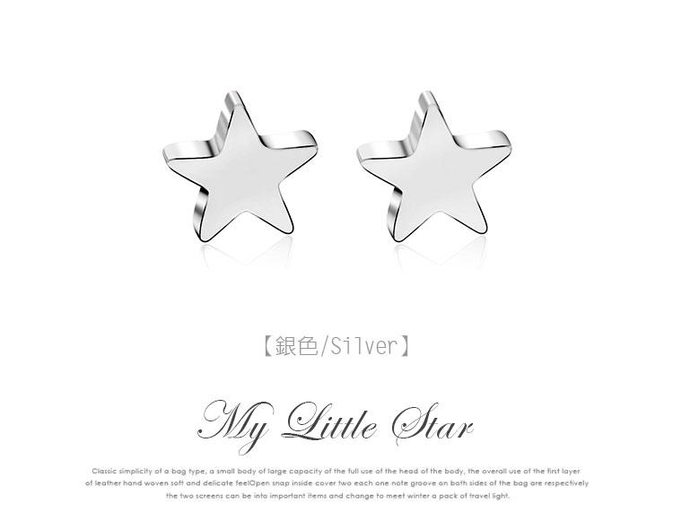 簡約小巧五角星黏式耳環,銀色