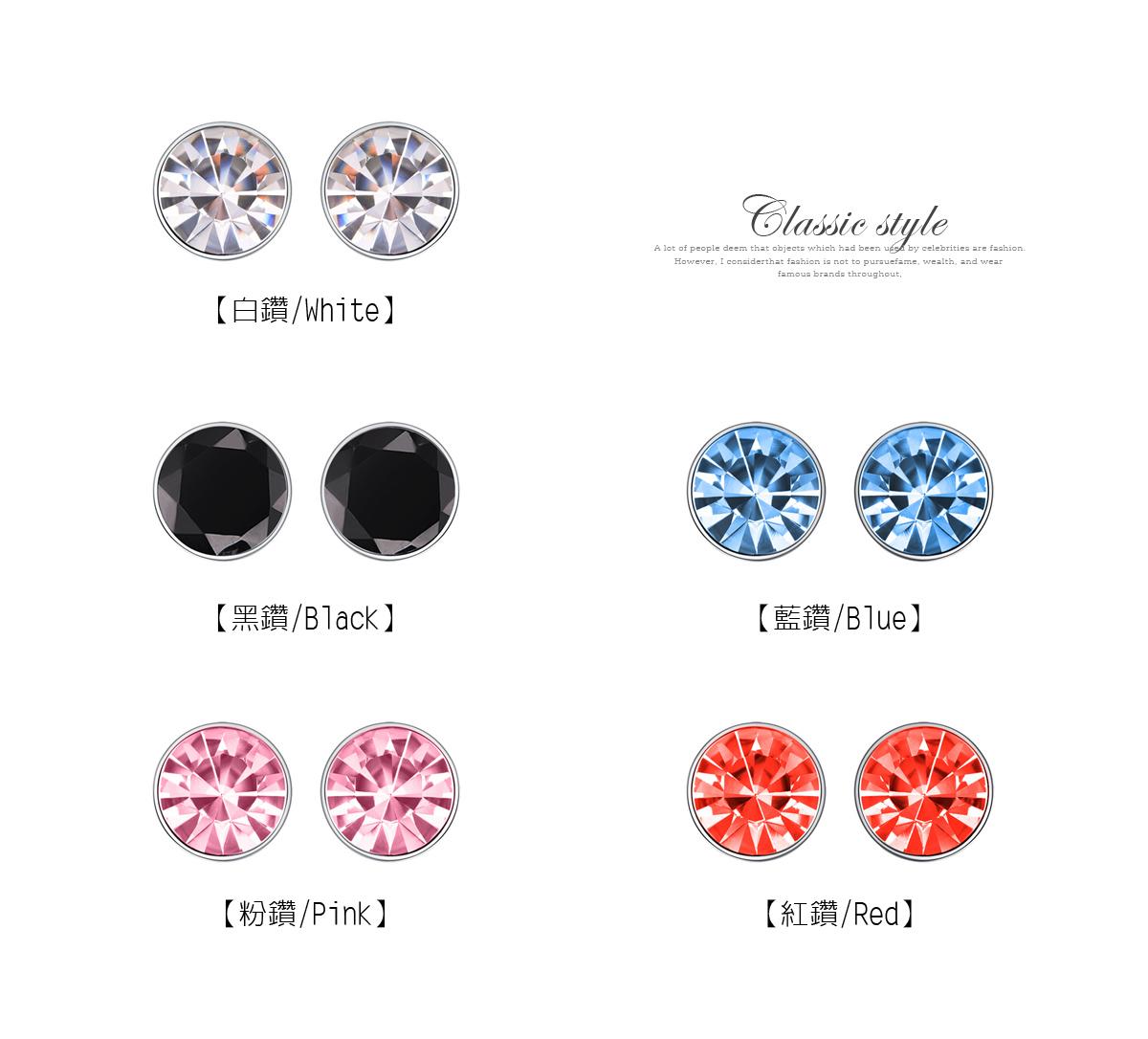 迷你精巧經典圓鑽黏式耳環 (5mm),白鑽,黑鑽,藍鑽,粉鑽,紅鑽
