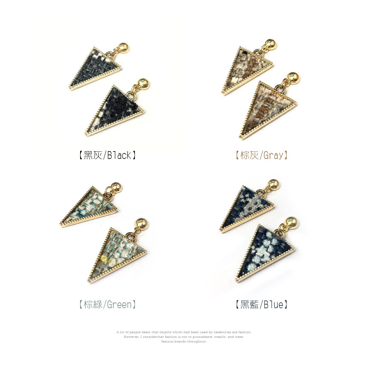時尚棉麻編織三角形黏式耳環,黑灰,棕灰,棕綠,黑藍