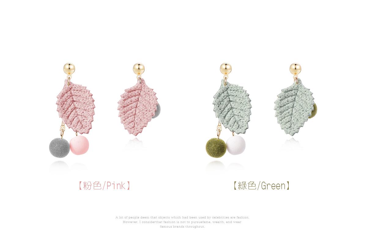 森系針織樹葉絨球不對稱 耳針/黏式耳環,粉色,綠色