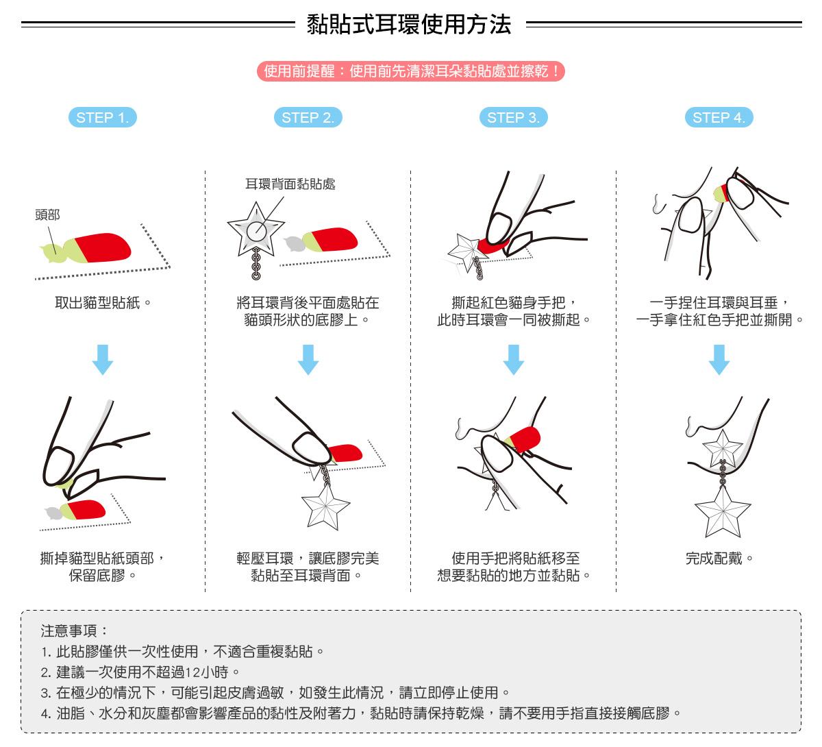 黏貼式無耳洞耳環,配戴簡單只需幾個步驟,輕鬆上手