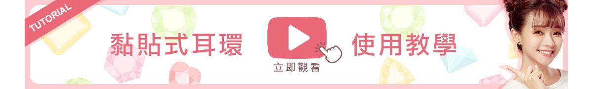 黏貼式耳環教學影片