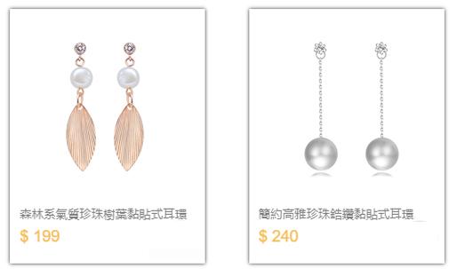 垂墜式 黏貼式 珍珠耳環
