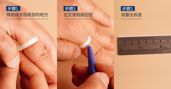 在家裡簡單就可已自行測量的戒圍量測方式!