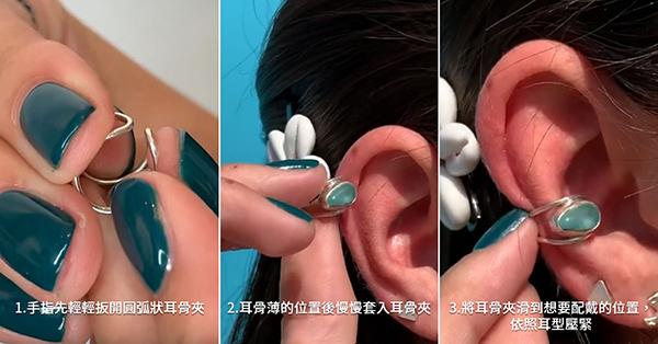 耳骨夾戴法圖解,簡單三步驟教你無痛帶耳骨夾!