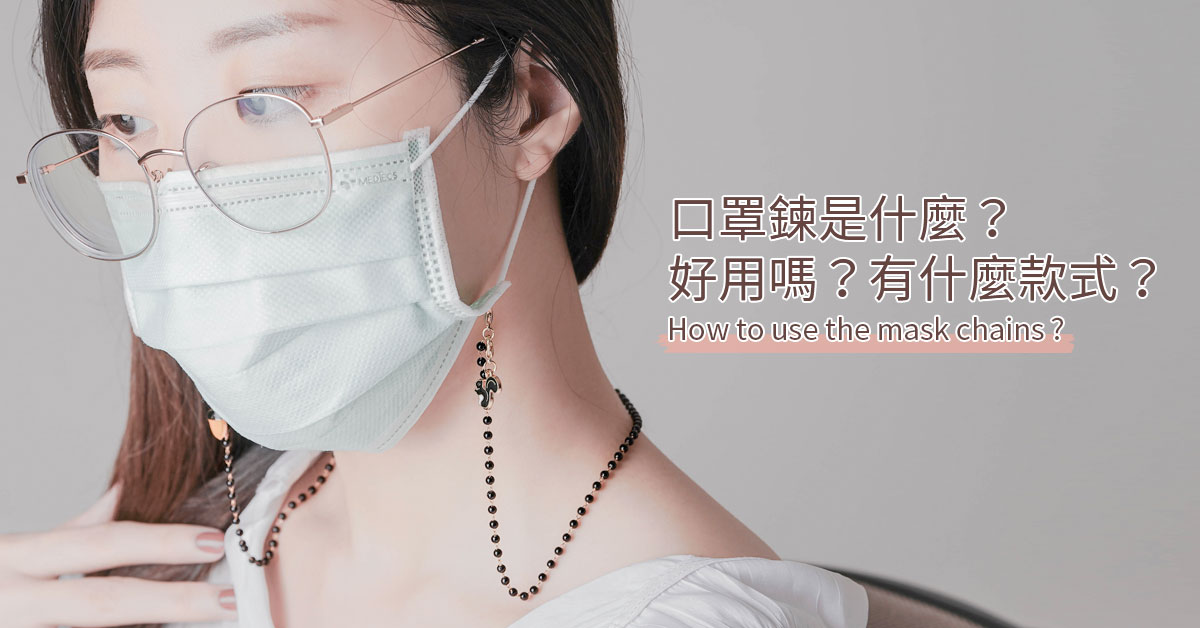 口罩鍊最詳細介紹!怎麼讓戴口罩也時尚?最 推薦的品牌哪裡買?