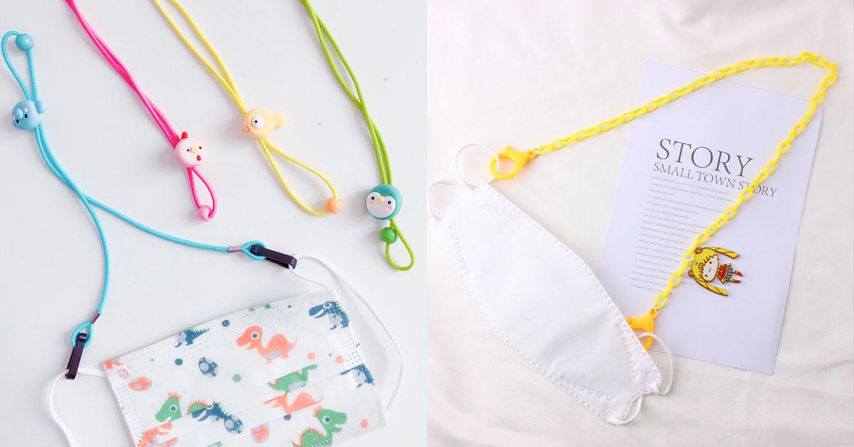 :可愛卡通款的口罩鍊是一般外出的好幫手,根據風格顏色來做最適合的穿搭