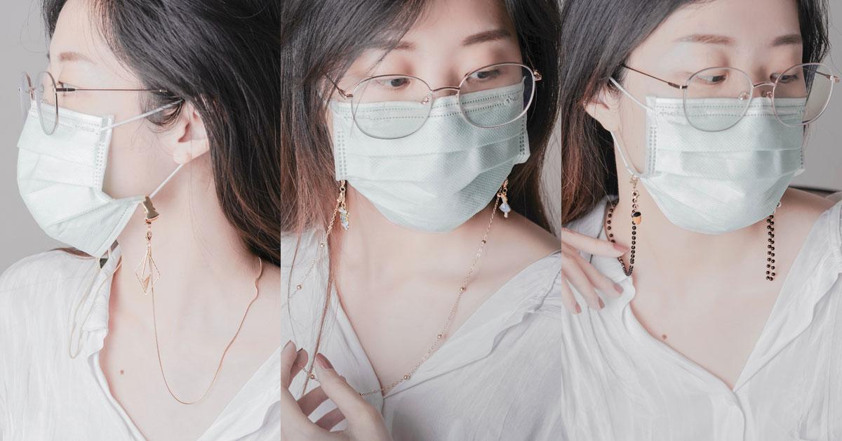 :防疫期間也有穿搭的新選擇,精選口罩鍊讓妳在疫情期間穿搭也能走出新潮流