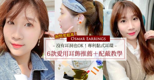 OSMAR絢彩家的專利黏式耳環推薦評價.png