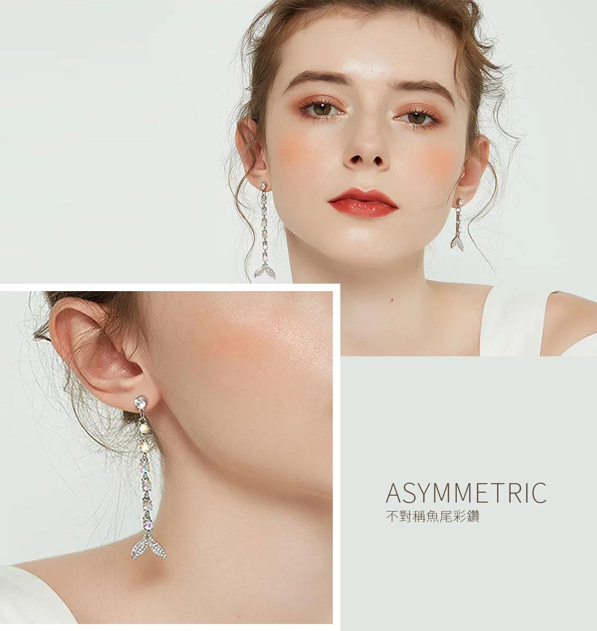 不對稱魚尾彩鑽 耳針/黏式耳環