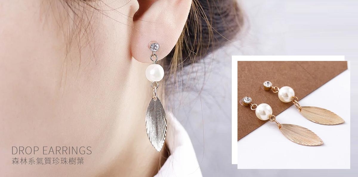 森林系氣質珍珠樹葉 耳針/黏式耳環