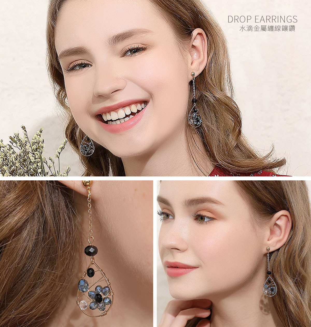 水滴金屬纏線鑲鑽 耳針/黏式耳環