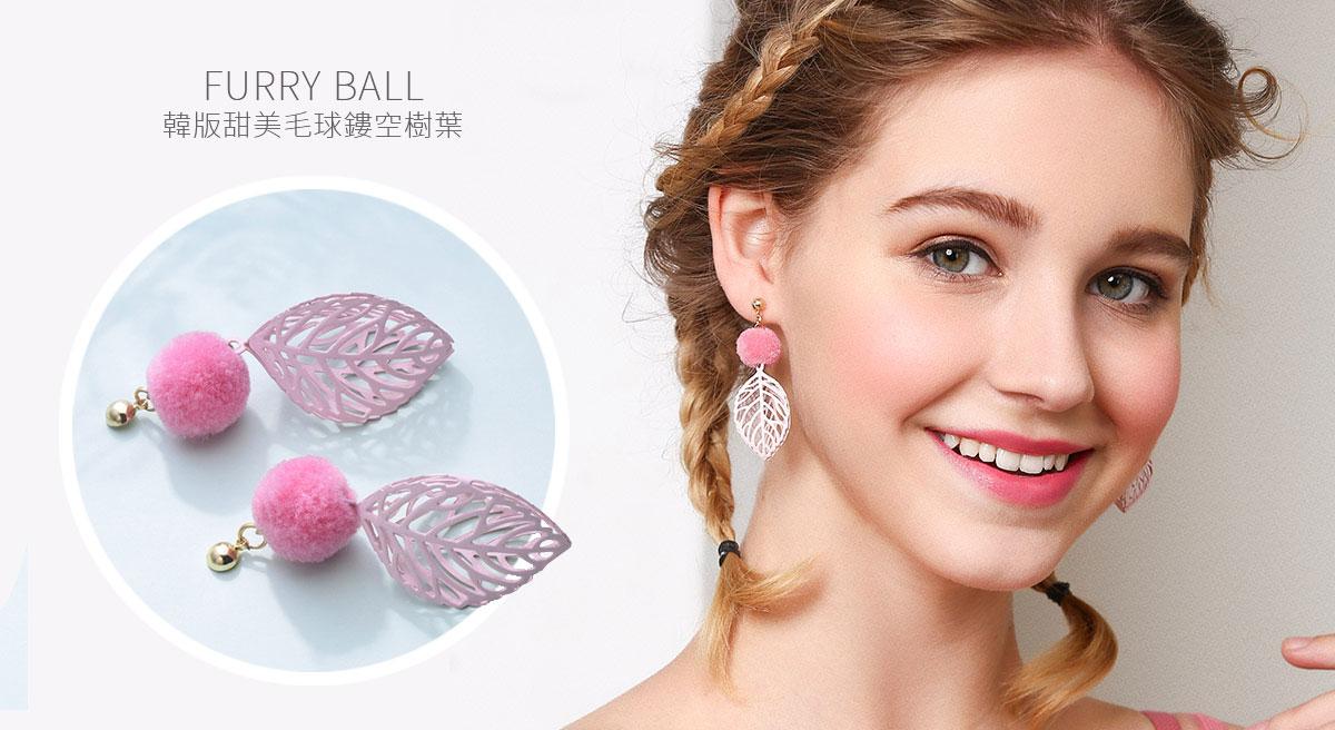 韓版甜美毛球鏤空樹葉 耳針/黏式耳環