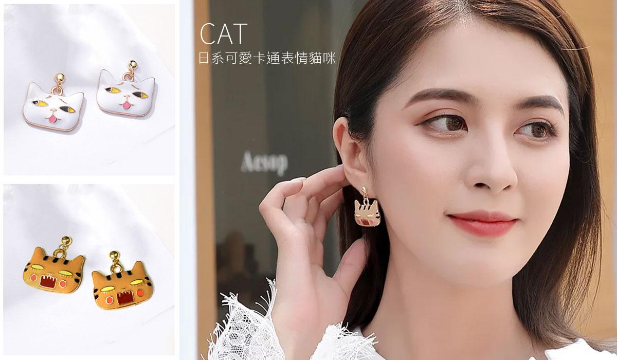 日系可愛卡通表情貓咪 黏式耳環