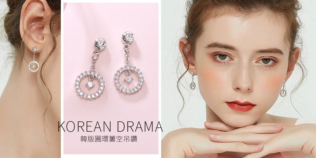 觸及真心相似款-韓版圓環簍空吊鑽 黏式耳環