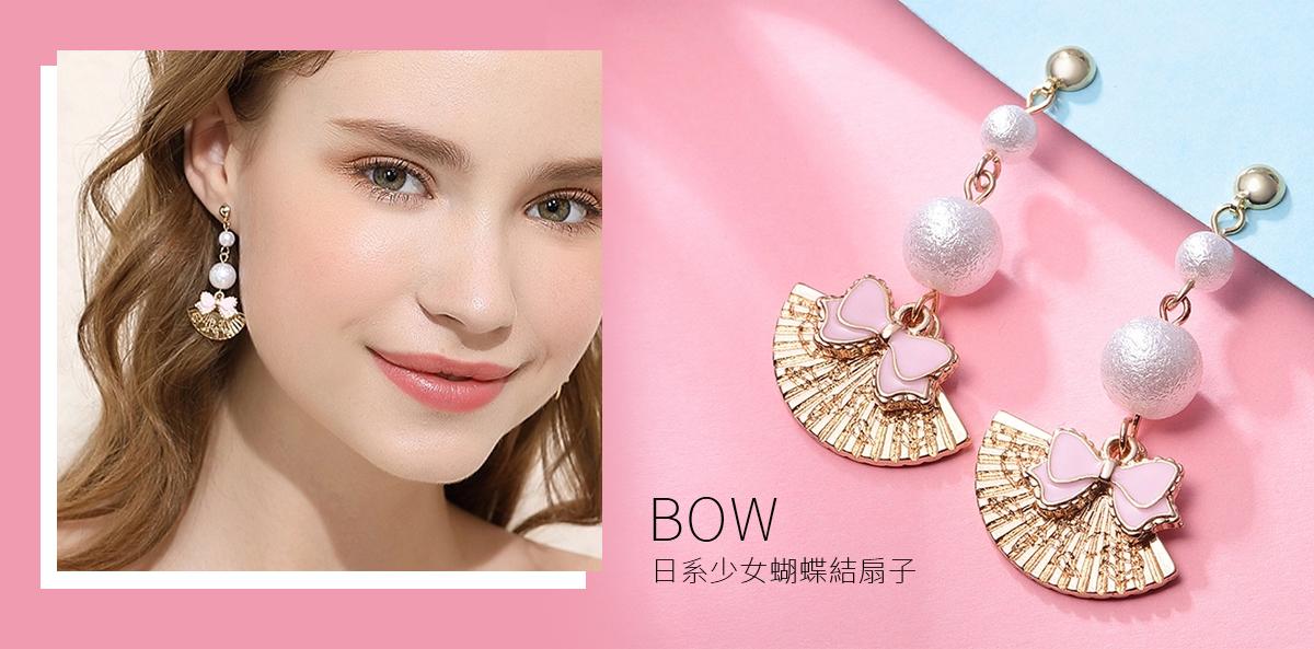 日系少女蝴蝶結扇子 耳針/黏式耳環