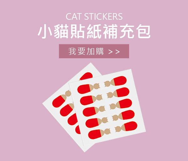 我要加購小貓貼紙補充包