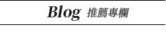 BLOG推薦專欄